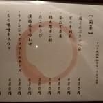 創作和食 個室居酒屋 楓葉の響 - 【2017.7.04(火)】メニュー
