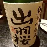 創作和食 個室居酒屋 楓葉の響 - 【2017.7.04(火)】冷酒(出羽桜・1合)1,005円
