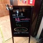 創作和食 個室居酒屋 楓葉の響 - 【2017.7.04(火)】店舗の看板
