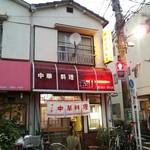松月 - 店の外観