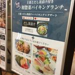 69589147 - お惣菜ブッフェついてまっせ〜♫