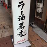 マツノ屋 - お店前の看板