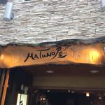 マツノ屋 - お店の表札