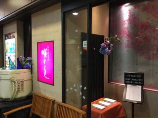 咲くら 大阪マルビル店 - エントランスやで〜♫