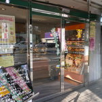 洋菓子の森コスモス - 店頭には誕生日ケーキを注文したお客様へのメッセージボードがあります。
