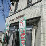 洋菓子の森コスモス - 住宅街よりの入口付近。