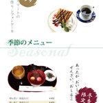 cafeルーム アスリート - 季節のおすすめメニュー