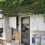 さとうの豚丼 - 七隈駅の近くにある炙り豚丼の専門店です。