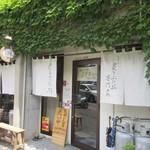 さとうの豚丼 - お店は七隈駅近く、福大通り沿いにあります。