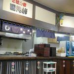 国見サービスエリア(下り線)スナックコーナー - 店内