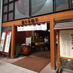 69592640 - 薩摩蒸氣屋 菓々子横丁