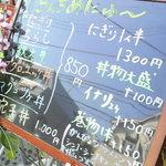 6960123 - らんちめにゅ~看板