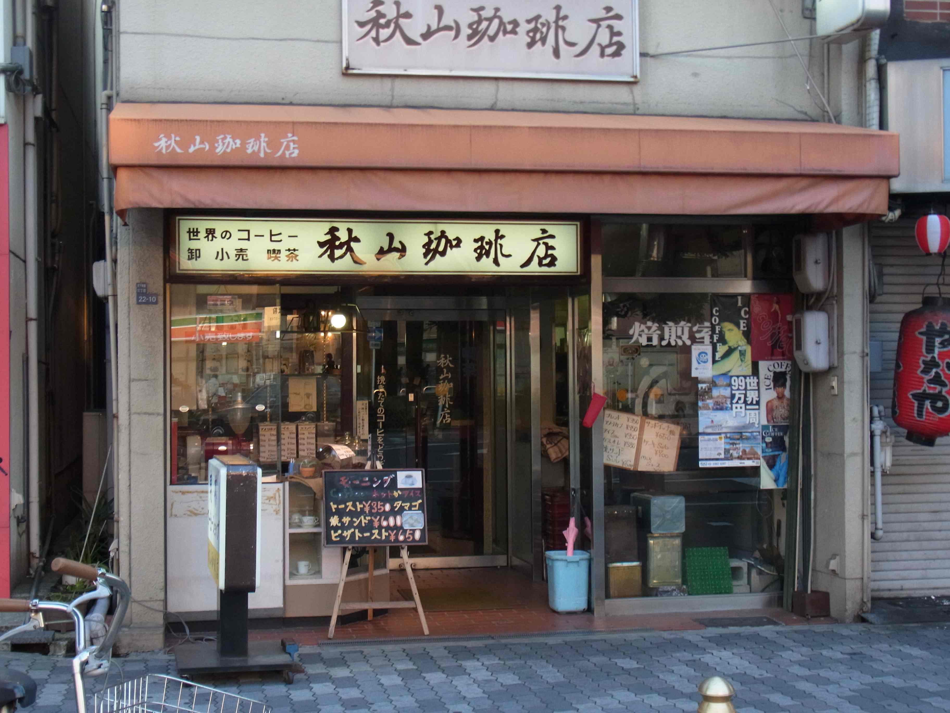 秋山珈琲店