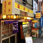 牡丹江 - 店舗外観。