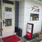 69604820 - お店の入口