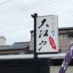 大江戸 -