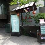 69606957 - 盤古茶屋入口