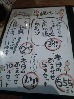 串揚げとハイボール酒場・ことり - メニュー1