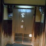 祇園富乃井 - 外観