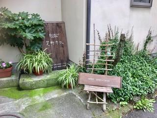 芝町カフェ - 外観①