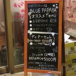 ブルーパパイヤ - 店前のメニュー