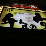 千年の宴 - 大井町@千年の宴 大井町東口駅前店