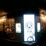 居酒屋 ちょい呑み まる大本舗 錦糸町店 - 錦糸町駅北口