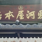 伏見駿河屋 -