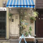 ホシオ食堂 -