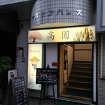 高園 - 店構え(ここを入って2階が店舗)