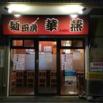 麺厨房 華燕 - 外観