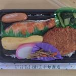 三十郎商店 - 料理写真:ロケ弁 170702 14:05