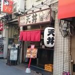 てんほう - 江古田駅南口