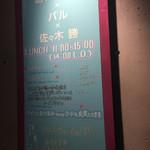 島フレンチバル 佐々木勝 -