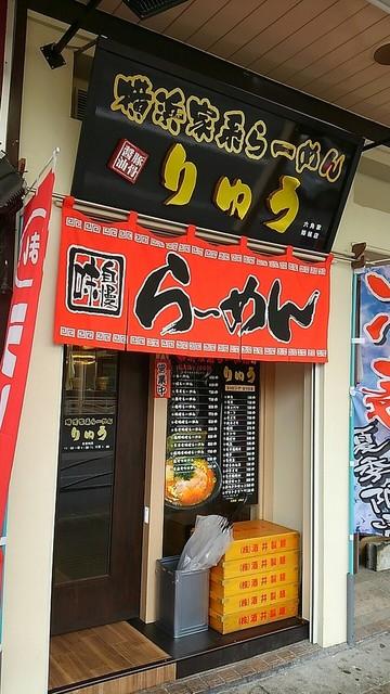 横浜家系らーめん りゅう - 追浜駅近くにあります。