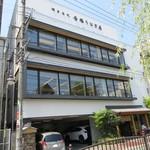 博多名代 吉塚うなぎ屋 - 「櫛田神社」にも近い博多川沿いに有ります♪
