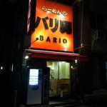 らーめん バリ男  - 夜の日本橋、暗闇オフィス街で侘し気に灯るファサード