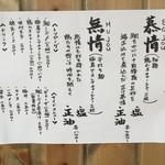 青波 - メニュー