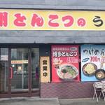 九州とんこつの うま馬 -