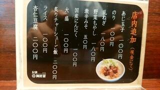 拉麺阿修羅 -
