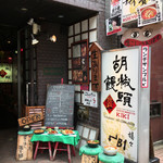 胡椒饅頭KIKI - 入り口