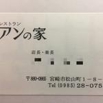 69638723 - お店の名刺