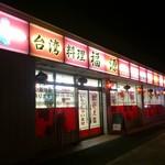 台湾料理 福源 - お店の外観(夜間)です。(2017年7月)