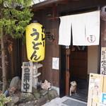 玉家 - カレーうどんの専門店です(2017.7.6)