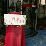 中国酒房 興慶 -