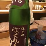 和旬 撫子 - 飲みすぎ①