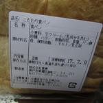 69659094 - こだわり食パン原材料