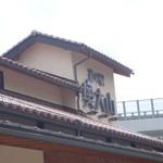 奥大山マルシェ - 道の駅
