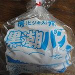 尾崎本舗 - 黒潮パン(ひじきパン:2つ180円)