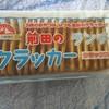 スーパー玉出 - 料理写真:あたり前田のランチクラッカー